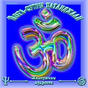 «Йога-сутры» Патанджали