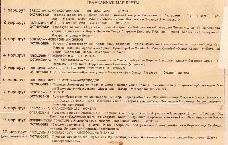 1939-оборот (фрагмент)