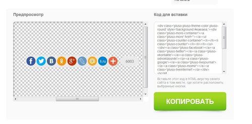 0 992b1 db7481a5 L Новый конструктор кнопок социальных сетей