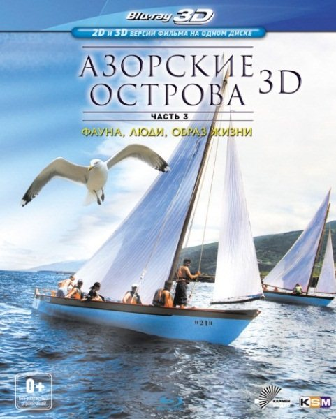 �������� �������. ����� 3: �����, ����, ����� ����� / Azores: People, Fauna, Lifestyle (2011) BDRip 1080p + HDRip