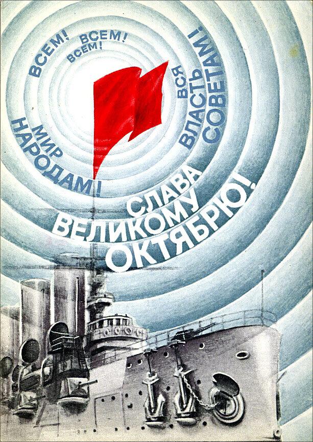 Картинки хорошем, открытки 101 годовщина октябрьской революции