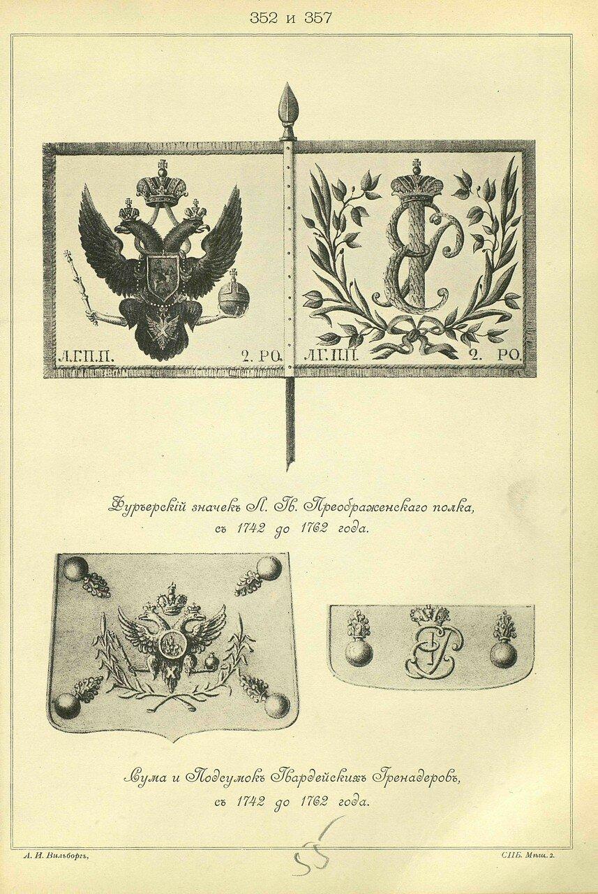 352 и 357. Фурьерский значок Л.-Гв. Преображенского полка, с 1742 до 1762 года. Сума и Подсумок Гвардейских Гренадеров, с 1742 до 1762 года.