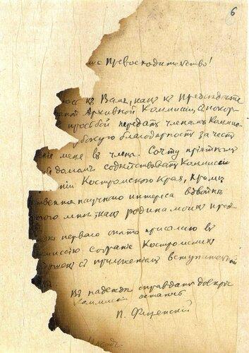 ГАКО, ф. 179, оп. 2, д. 4, л. 6.