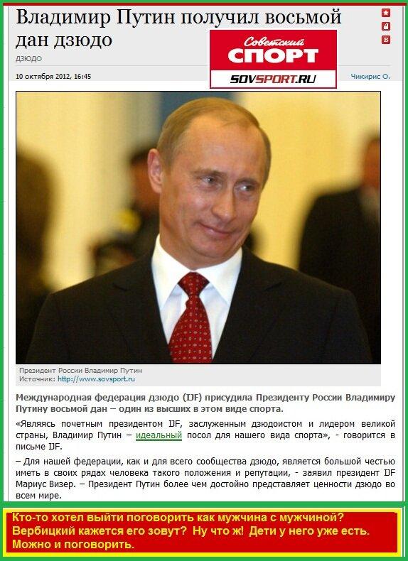 Путин В.В. 8-ой дан, Дзюдо