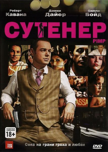 Сутенер / Pimp (2010) DVD5 + DVDRip