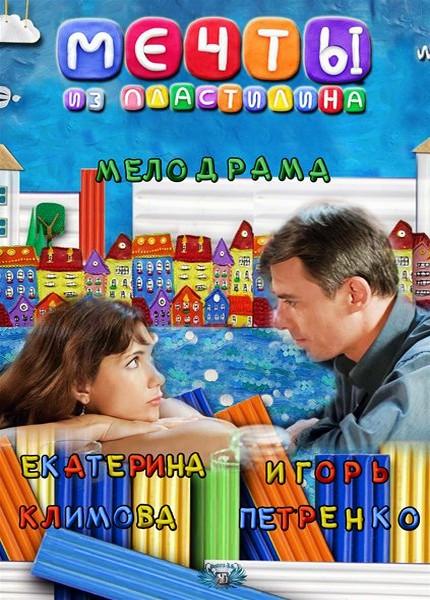 Мечты из пластилина (2012) HDTVRip 720p + HDTVRip + SATRip