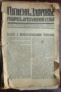 Гигиена и Здоровье рабочей и крестьянской семьи. Журнал. 1927.