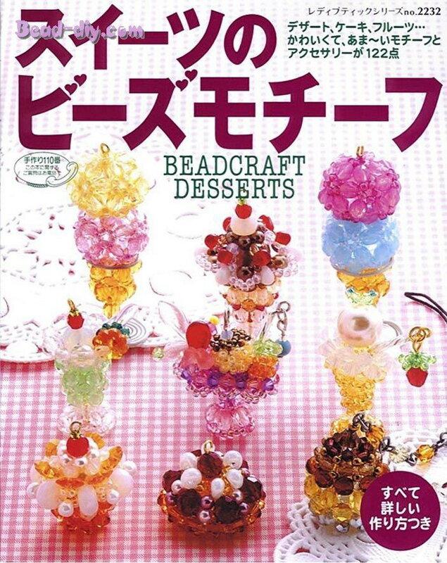Самый сладкий японский журнал по бисероплетению: мороженое, торты, пирожные, конфеты, бананы, ананасы, яблоки, малина.