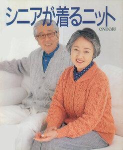 Ondori knit old 1998 №116
