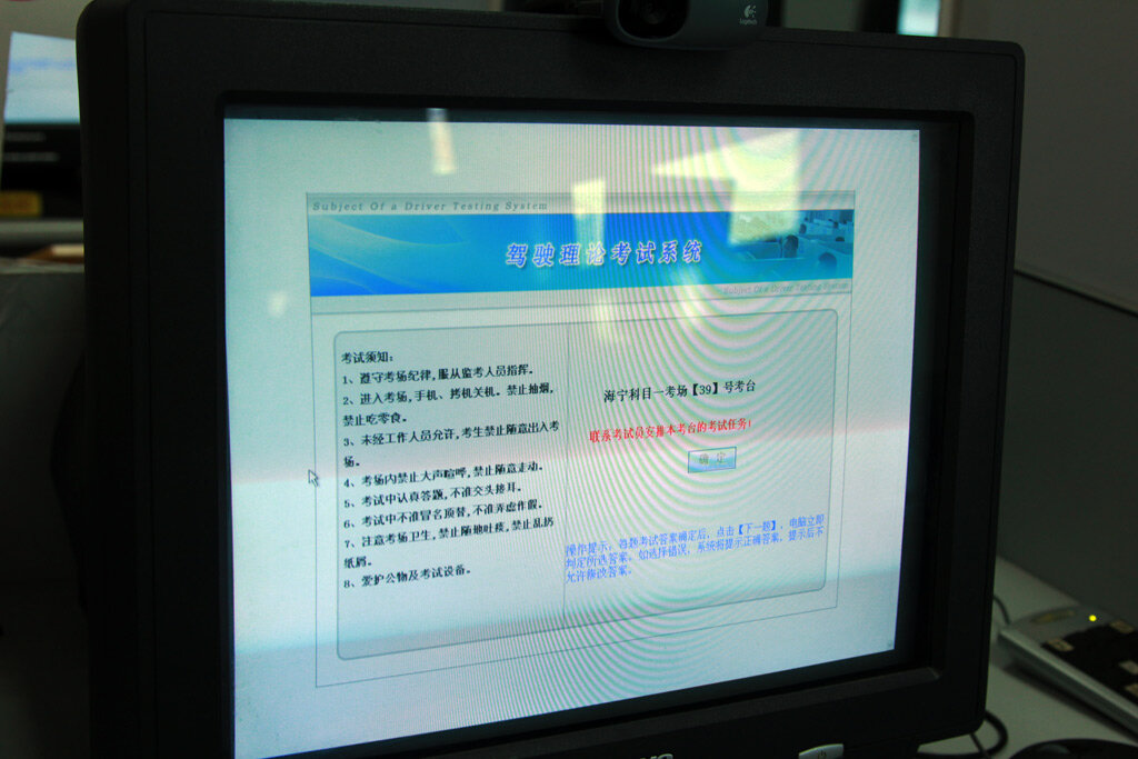 Экзамены в Китае