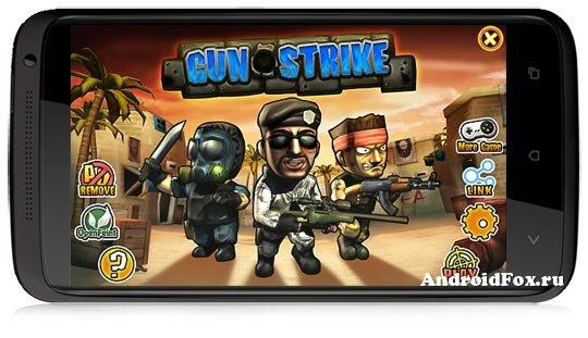 Игра Gun Strike для Android OS