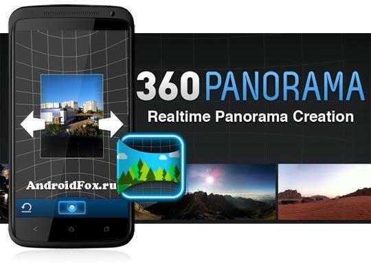 Приложение 360 Panorama для Android OS