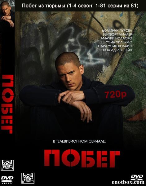Побег из тюрьмы (1-4 сезоны: 1-79 серии из 79 + Финальный побег) / Prison Break / 2005-2009 / ДБ (РЕН ТВ) / BDRip (720p)