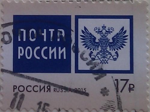 2015 почта россии 17