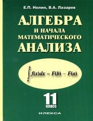 Книга Алгебра и начала математического анализа, 11 класс, Базовый и профильный уровни, Нелин Е.П., Лазарев В.А., 2012