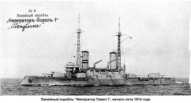 Линейный корабль «Император Павел I» («Республика»), начало лета 1914 года