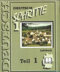 Книга Шаги 1, Немецкий язык, 5 класс, Часть1, Бим И.Л., 2007