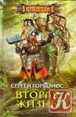 Книга Книга Вторая жизнь - Сергей Горбонос