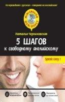 Книга 5 шагов к свободному английскому