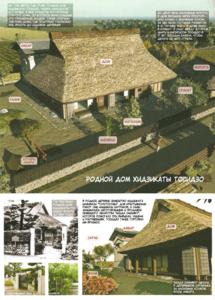 Дом Хиджикаты