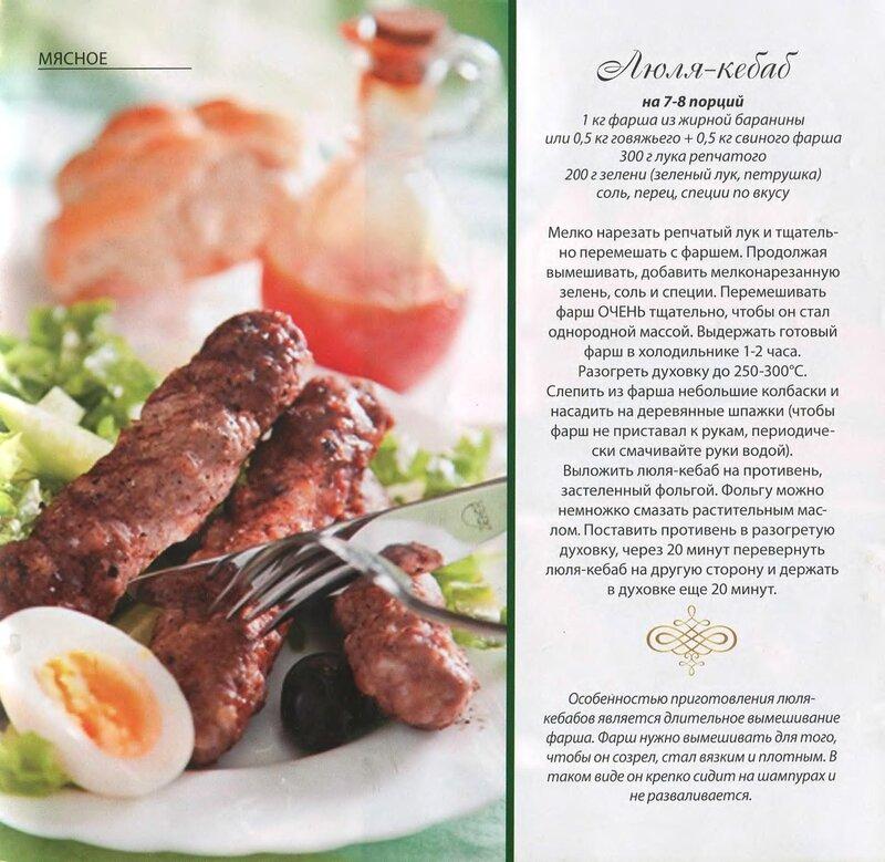 Люля-кебаб на духовке пошаговый рецепт с