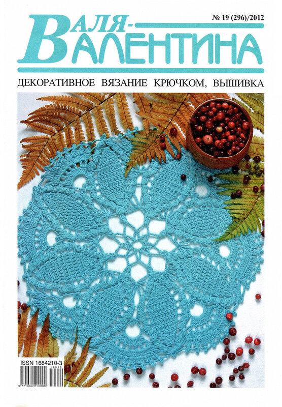 Валя-Валентина 19(296) 2012 Журнал по рукоделию представляет декоративные изделия, которые подчеркнут уют и теплоту...