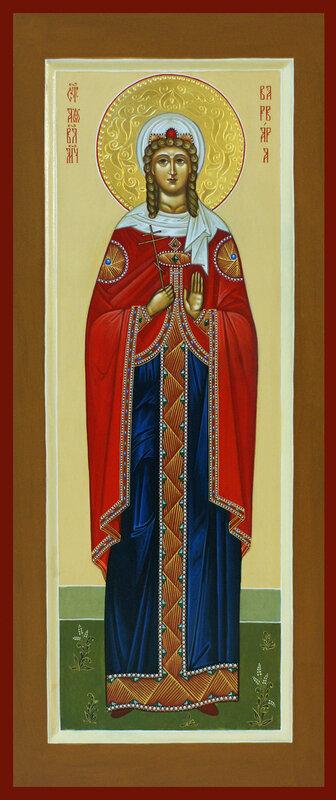 Святоя Варвара