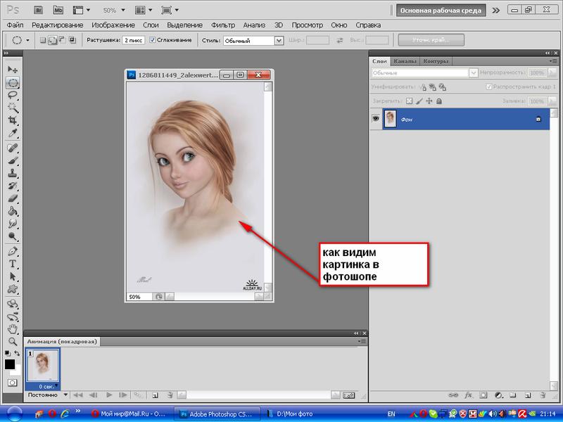 Как сделать анимацию из двух картинок в фотошопе