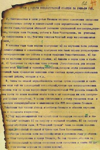 <a href='http://img-fotki.yandex.ru/get/6519/97867398.12/0_7e6d3_6a02d75b_orig.jpg'>1929 г. – Отчет о работе этнологической станции Костромского научного общества на 1928–1929 гг.</a>