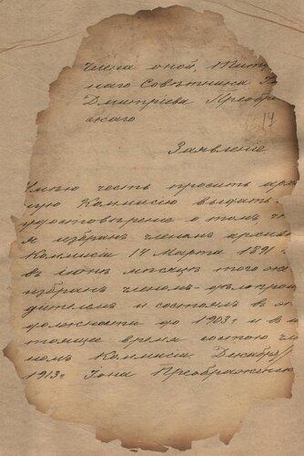 <a href='http://img-fotki.yandex.ru/get/6519/97867398.12/0_7e6e2_15ebe28e_orig.jpg'>декабрь 1913 г. Заявление члена Костромской губернской ученой археологической комиссии И.Д. Преображенского о выдаче удостоверения о службе в комиссии.</a>