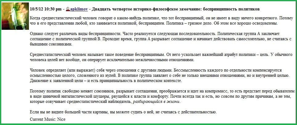 Климов о политиках
