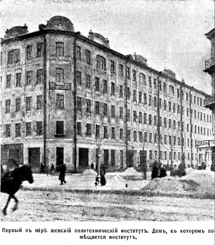 Первый в мире женский политехнический институт. Преподавательский персонал и лица принявшие участие в учреждении института. 1906г.