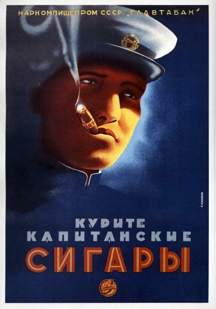 Курите капитанские СИГАРЫ, 1939, Сахаров С.Г.
