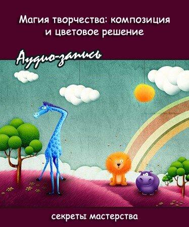 Вебинар ~ Магия творчества: композиция и цветовое решение