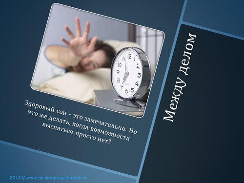 Методы управления временем. Как сшить развивающий коврик своими руками