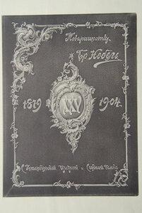 Санкт-Петербургский учетный и ссудный Банк. «Товарищество нефтяного производства братьев Нобель». 1879-1904.