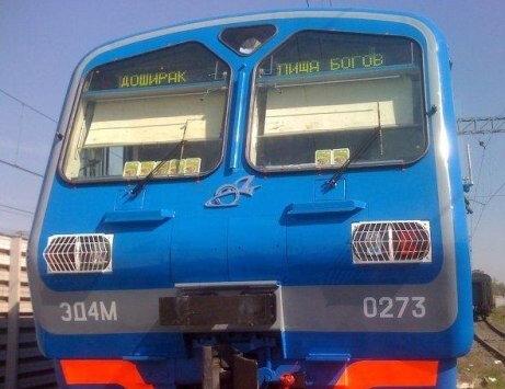 Песня, встречающая поезда