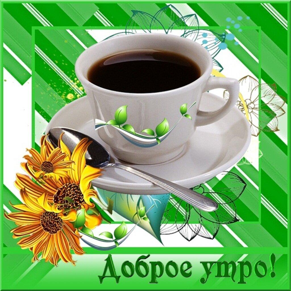 Открытка доброе утро доброму человеку