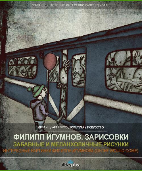Филипп Игумнов / Would•Come. Бессистемные зарисовки. Интересные и забавные картинки. 47 шт.