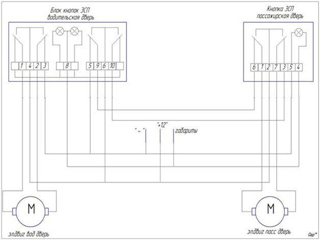 настоящее время схема кнопки стеклоподъемника газ бетонных работ