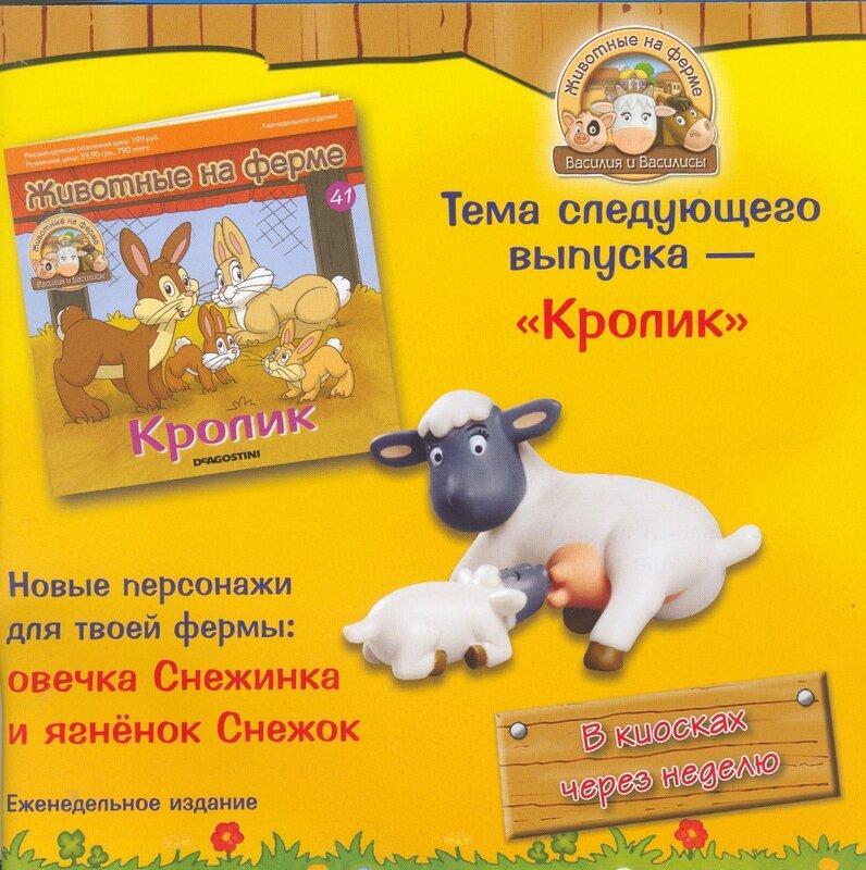 Животные на Ферме №40: Василий, ягнёнок