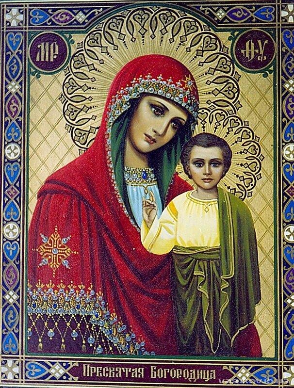 Молитва Казанской иконе Божией Матери.  О Пресвятая Госпоже Владычице Богородице.  Со страхом, верою и любовию пред...