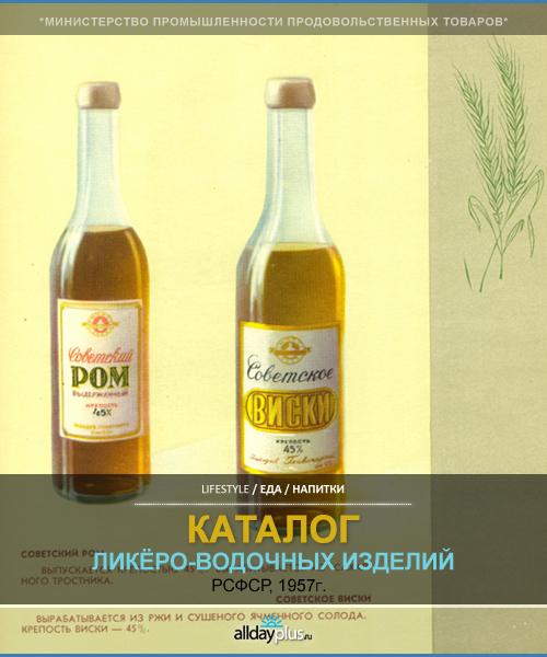 Каталог ликёро-водочных изделий. 1957г. РСФСР