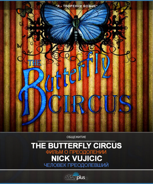 """review the butterfly circus The story in the butterfly circus really is a formulaic """"feel good"""" tale of hope, inspiration, and self respect given the synopsis above, you can probably make a remarkably accurate guess as to how the story ends."""