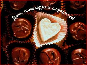 День шоколадных сюрпризов. 12 октября
