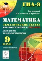 Книга ГИА 2015, Математика, 9 класс, Тематические тесты, Алгебра, геометрия, теория вероятностей и статистика, Лысенко Ф.Ф., Кулабухов С.Ю., 2014