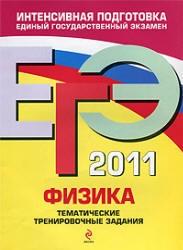 Книга ЕГЭ 2011, Физика, Тематические тренировочные задания, Фадеева А.А., 2010