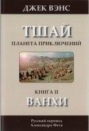 Книга Тшай II: Ванхи