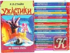 Книга Ужастики - 199 книг