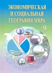 Книга Экономическая и социальная география мира, 9 класс, Каюмов А., Сафаров И., Тиллабаева М., 2006